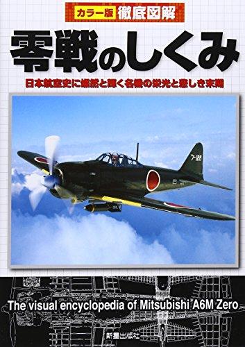 徹底図解 零戦のしくみ―日本航空史に燦然と輝く名機の栄光と悲しき末期の詳細を見る