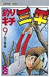釣りキチ三平(9): 9
