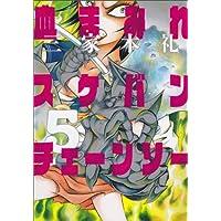 血まみれスケバンチェーンソー 5 (ビームコミックス)