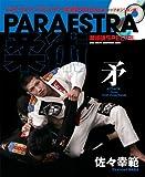 パラエストラ柔術 矛(晋遊舎ムック)