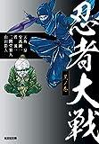 忍者大戦 黒ノ巻 (光文社文庫)