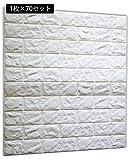 70枚 ブリック タイル レンガ 壁紙シール 70cm×77cm ブリックステッカー 軽量レンガシール 壁紙シール アクセントクロス ウォールシール はがせる 壁シール (お得70枚セット, ホワイト)