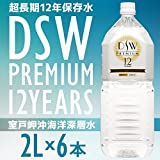 超長期保存水 12年保存 2L×6本入 1ケース 海洋深層水 DSW PREMIUM 12 YEARS