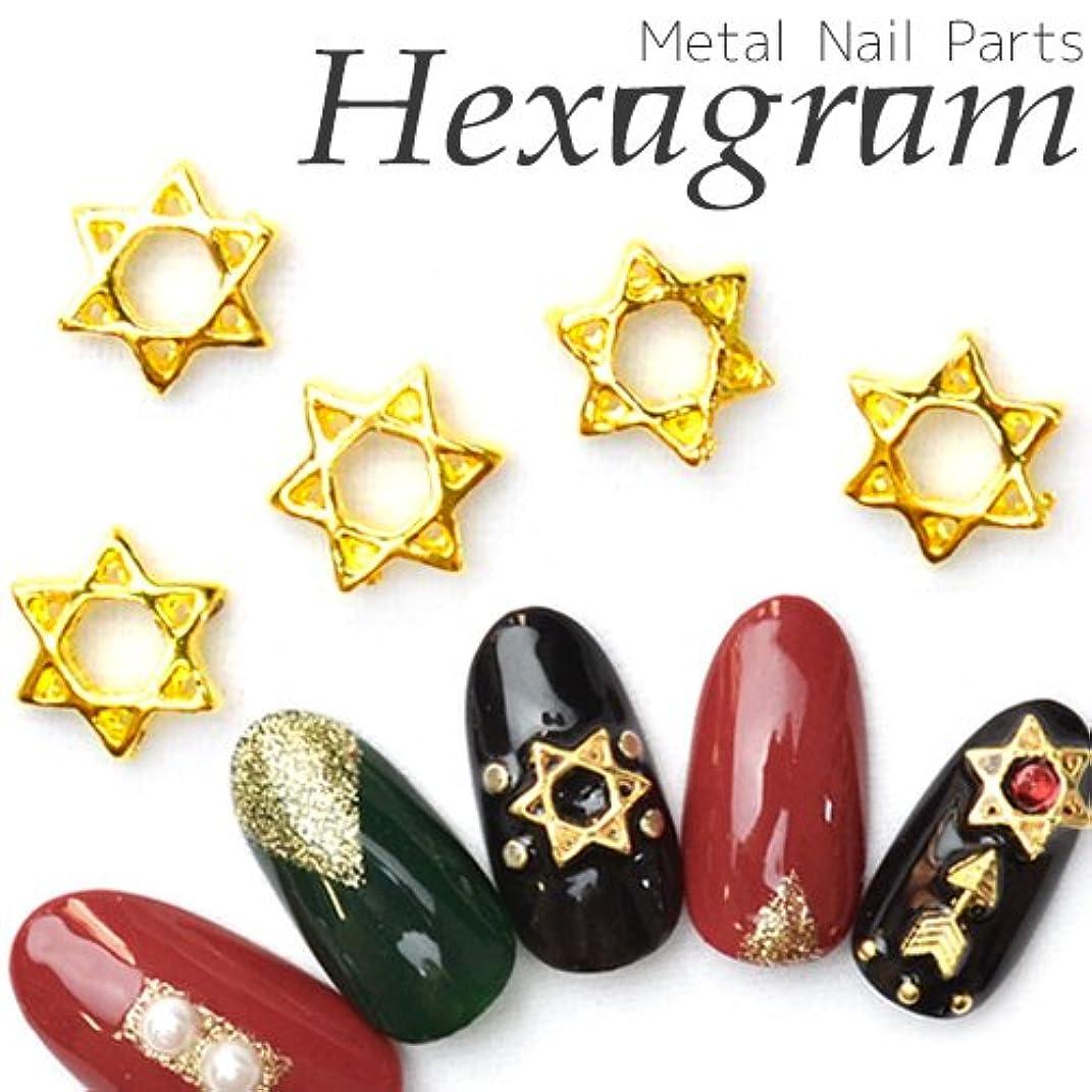 説明する立方体交通ヘキサグラム 星型 六芒星 [ゴールド] 5個入 スタッズ ジェルネイル