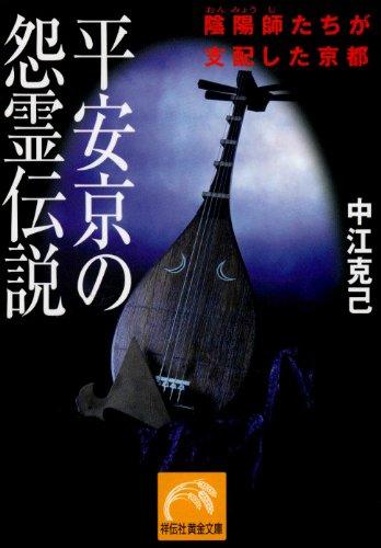 平安京の怨霊伝説―陰陽師たちが支配した京都 (祥伝社黄金文庫)の詳細を見る