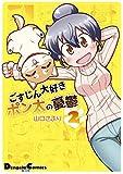 ごすじん大好きポン太の憂鬱 コミック 1-2巻セット