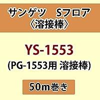 サンゲツ Sフロア 長尺シート用 溶接棒 (PG-1553 用 溶接棒) 品番: YS-1553 【50m巻】