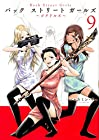 Back Street Girls 第9巻