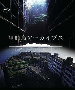 """軍艦島アーカイブス JAPAN'S """"BATTLESHIP ISLAND"""" Blu-ray"""