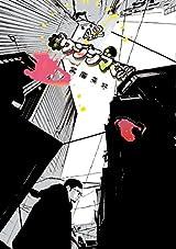 闇金ウシジマくん(42) (ビッグコミックス)