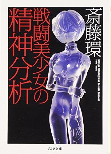戦闘美少女の精神分析 (ちくま文庫)