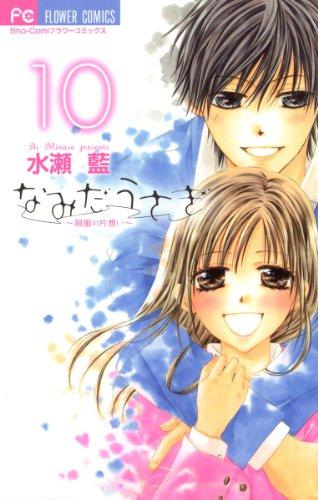 Namida Usagi (なみだうさぎ~制服の片思い~ ) 01-10