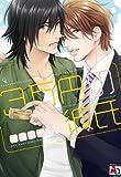 三万円の彼氏 (アクアコミックス-394)