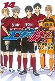 エリアの騎士(14) (週刊少年マガジンコミックス)