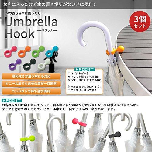 ZooooM 3個セット 傘 フック ハンガー ホルダー アクセサリー 目印 傘掛け 傘立て 折りたたみ傘 軽量 晴雨 兼用 お出かけ 梅雨 グッズ カフェ レストラン 持ち歩き 可愛い かわいい 便利 (カラー:ランダム) ZM-MARUKORO