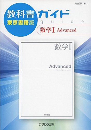 教科書ガイド東京書籍版数学1 Advancedの詳細を見る