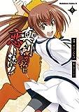 真剣で私に恋しなさい!(3)<真剣で私に恋しなさい!> (角川コミックス・エース)