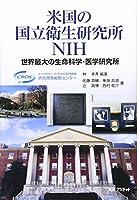 米国の国立衛生研究所NIH―世界最大の生命科学・医学研究所