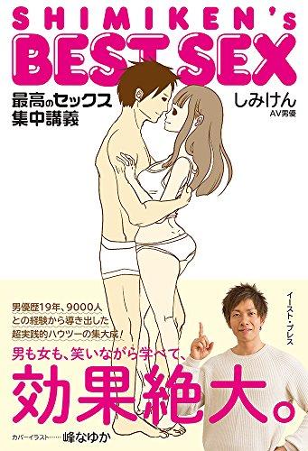 SHIMIKEN's BEST SEX 最高のセックス集中講義