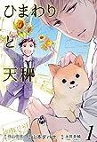 ひまわりと天秤 1巻 (マッグガーデンコミックス Beat'sシリーズ)