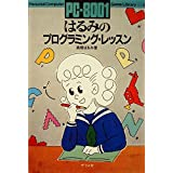 PC-8001はるみのプログラミング・レッスン (1982年) (Personal computer game library)