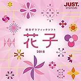 花子2018 通常版 DL版|ダウンロード版