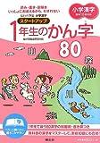 小学漢字スタートアップ1年生の漢字80
