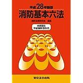 平成28年新版 消防基本六法