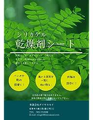 シリカゲル乾燥剤シート(2枚入り)