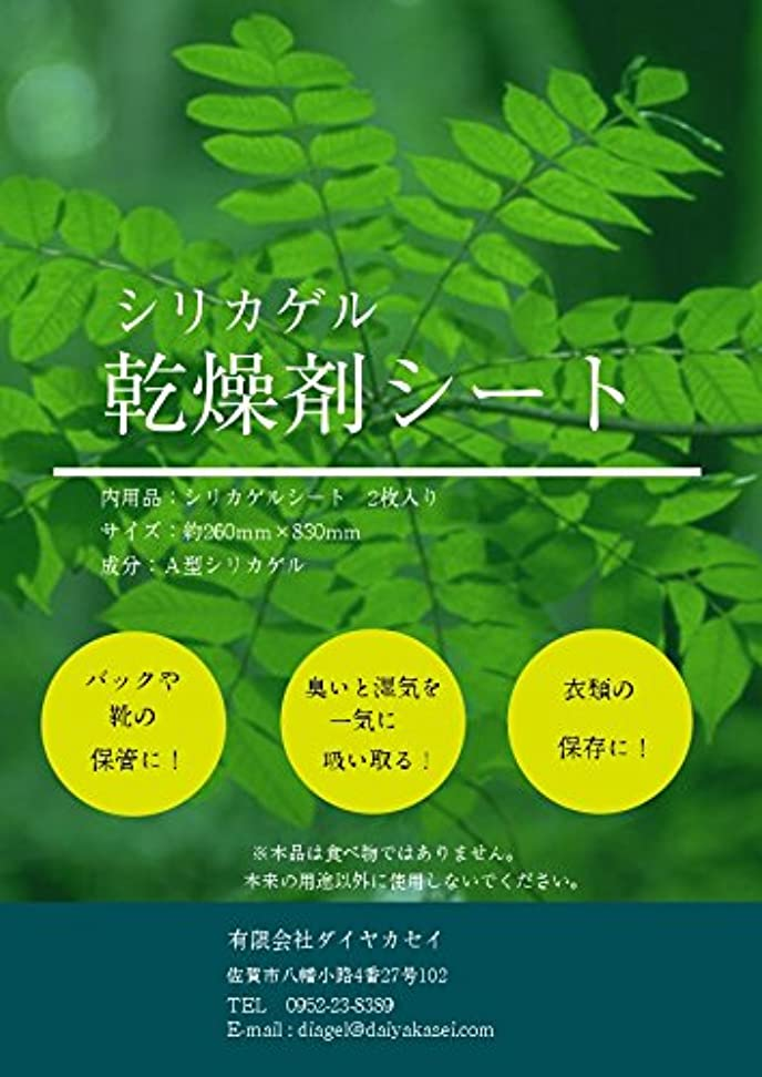 トレイ自由思春期シリカゲル乾燥剤シート(2枚入り)