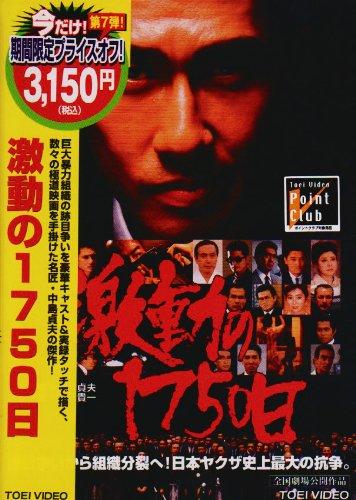 激動の1750日 [DVD]