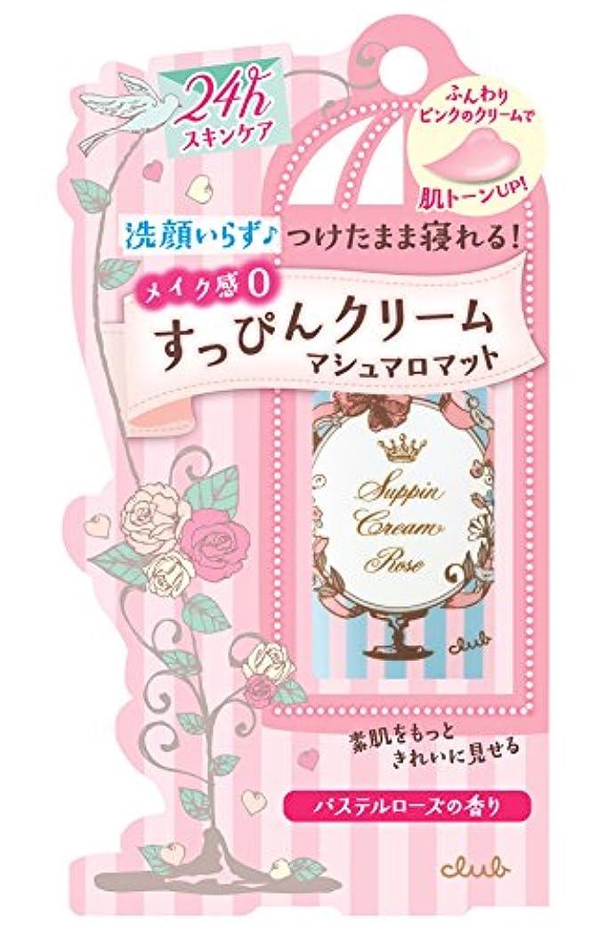 硬い明るくする地味なクラブ すっぴんクリーム マシュマロマット パステルローズの香り 30g