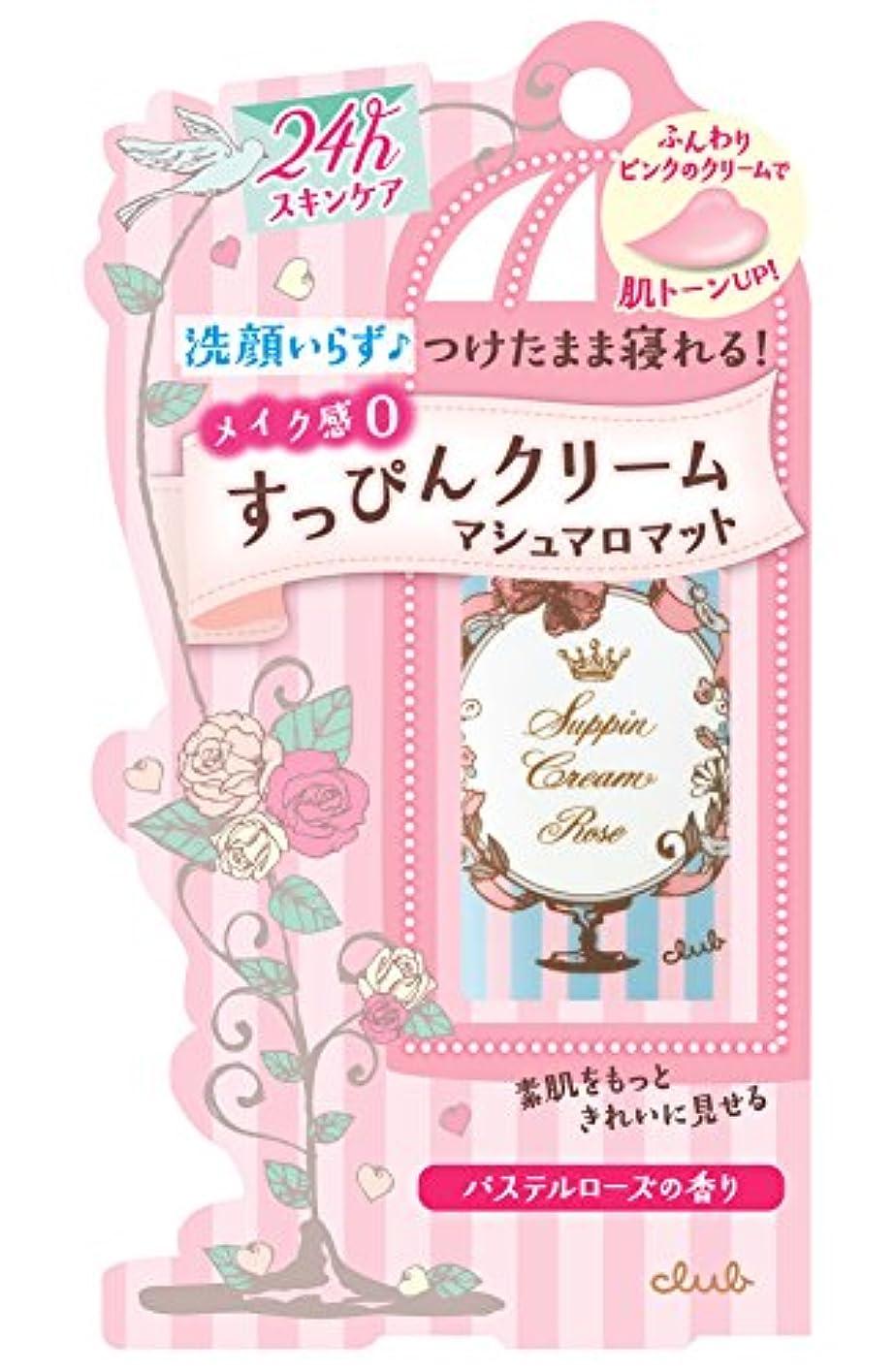 溶かす近く家具クラブ すっぴんクリーム マシュマロマット パステルローズの香り 30g