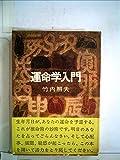運命学入門 (1968年)