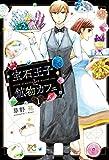 宝石王子と鉱物カフェ(1) (プリンセス・コミックス)