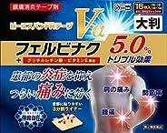 【第2類医薬品】ビーエスバンFRテープVα大判 16枚 セルフメディケーション対象品