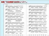 TOEIC L&Rテスト 文法問題 でる1000問 画像