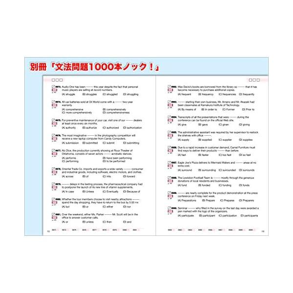 TOEIC L&Rテスト 文法問題 でる1000問の紹介画像3