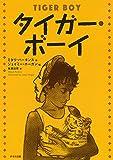 タイガー・ボーイ (鈴木出版の児童文学―この地球を生きる子どもたち)