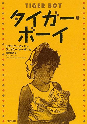 タイガー・ボーイ (鈴木出版の児童文学―この地球を生きる子どもたち)の詳細を見る