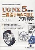 CAD/CAM设计与加工实例精解丛书•UG NX 5三维设计与NC加工实例精解(中文版)
