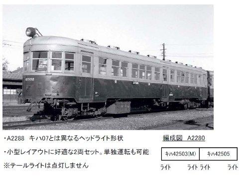 Nゲージ A2280 国鉄キハ42500・旧塗装 2両セット