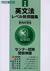 英文法レベル別問題集 3(標準編) (東進ブックス)