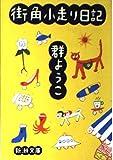 街角小走り日記 (新潮文庫)