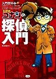 名探偵コナンの探偵入門 (入門百科+ 12)