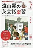NHKラジオ遠山顕の英会話楽習 2019年 07 月号 [雑誌]