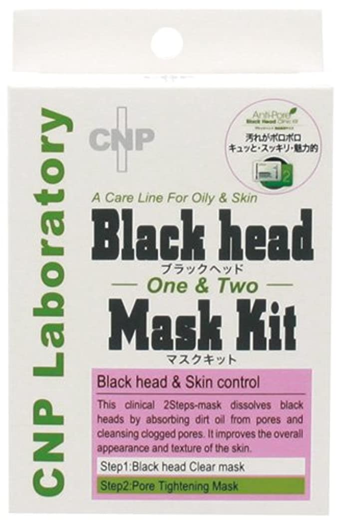 比率に対応する活性化するブラックヘッド マスクキット