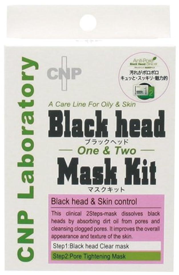 シュート小売統治するブラックヘッド マスクキット