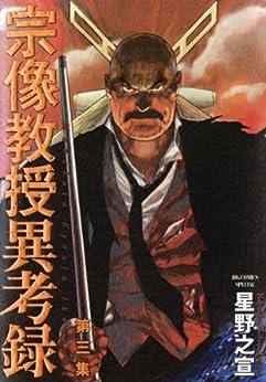 [星野之宣]の宗像教授異考録(3) (ビッグコミックススペシャル)