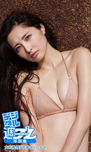 <デジタル週プレ写真集> 大石絵理「平成ヴィーナス」